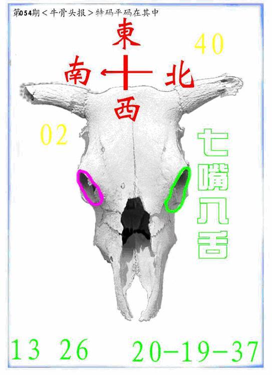 054期牛派系列7(黑白)