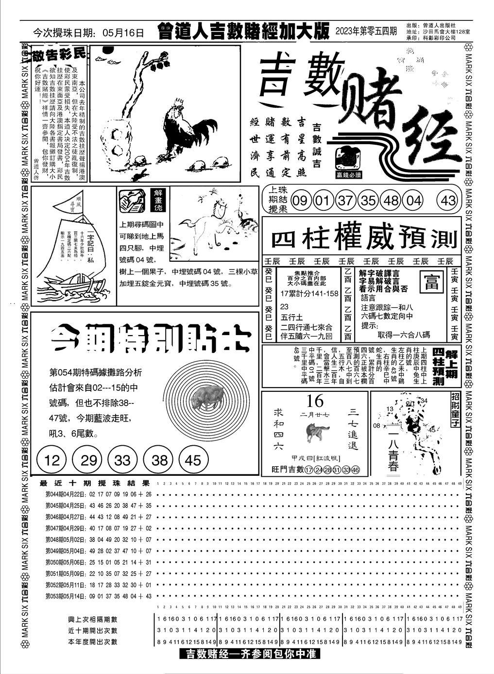 054期大吉数A(黑白)