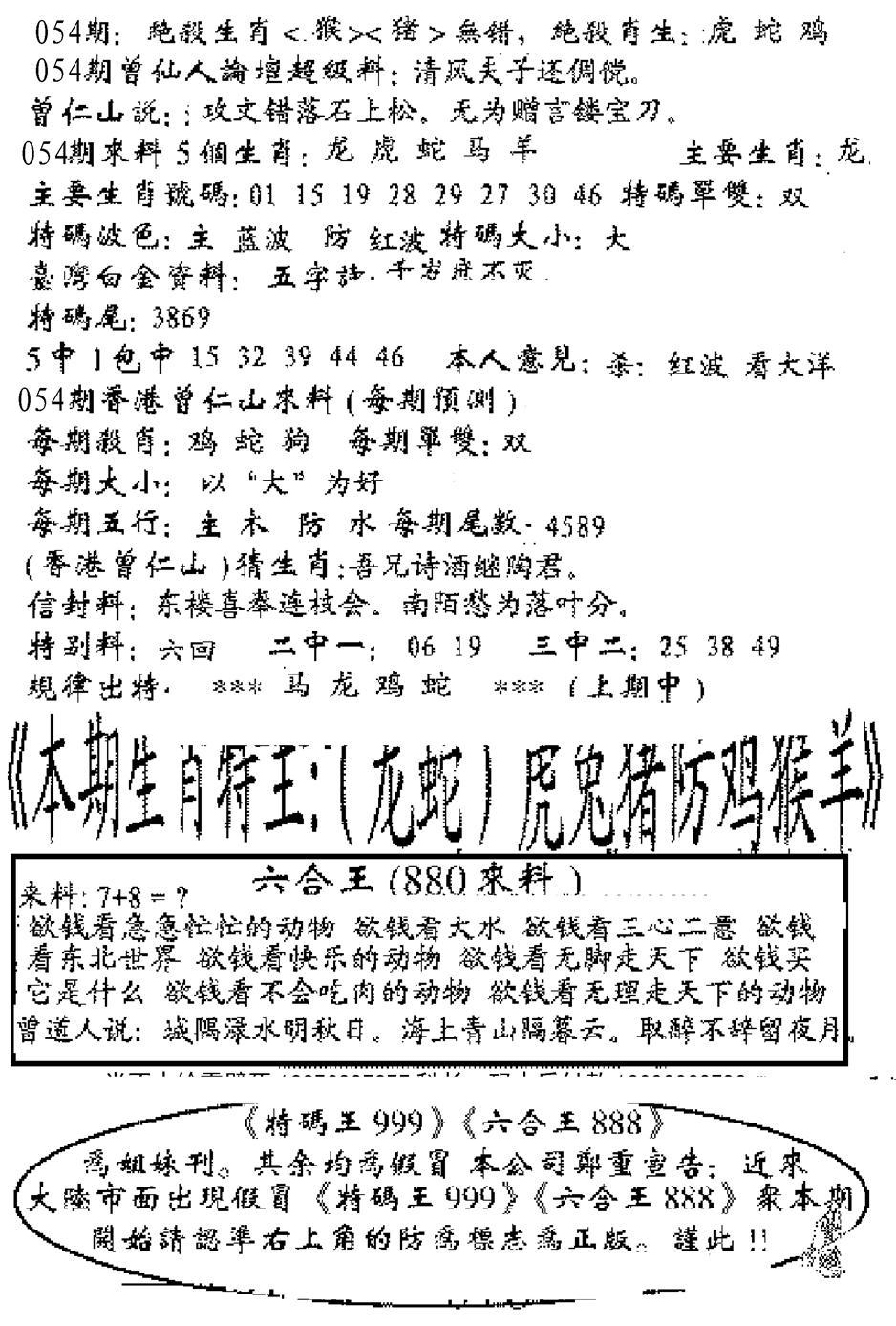 054期六合王880(黑白)
