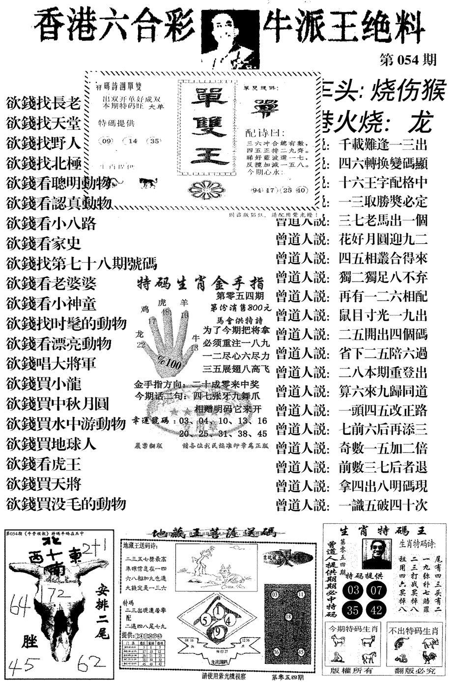 054期香港牛派王绝料(黑白)