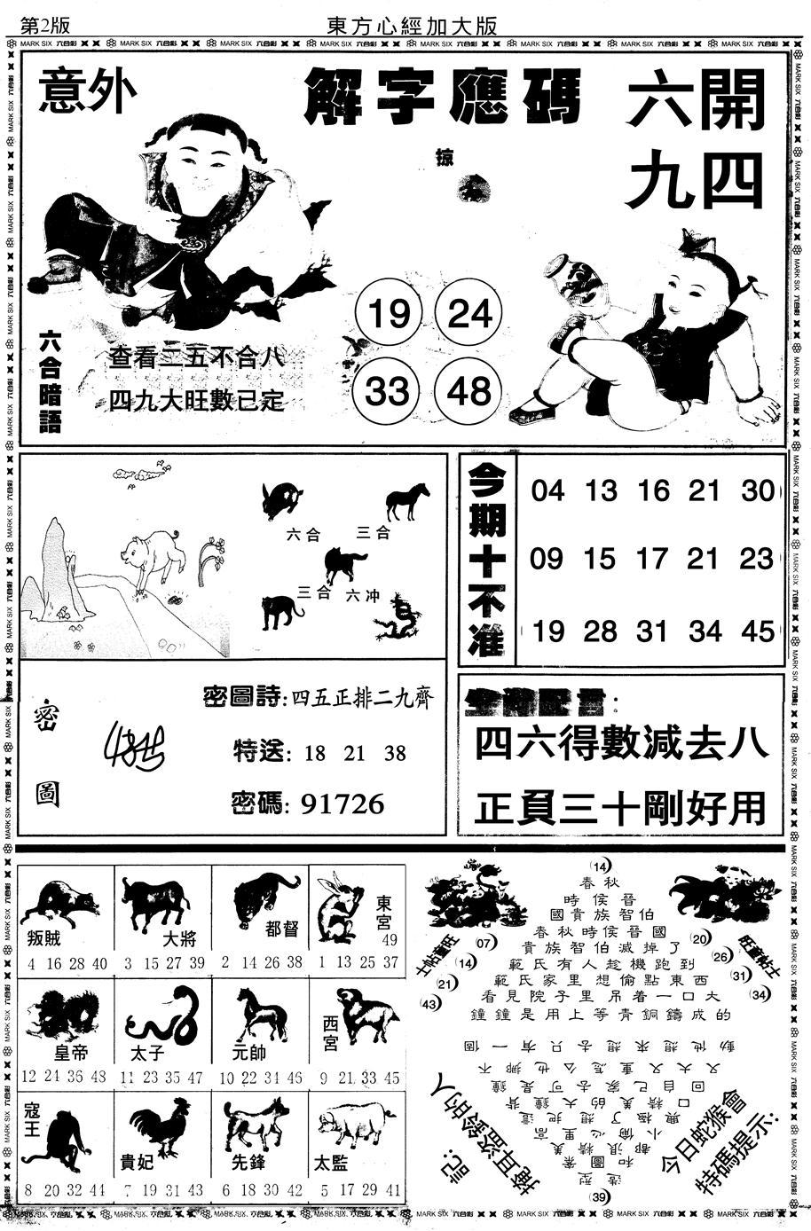 054期大东方心经B(黑白)