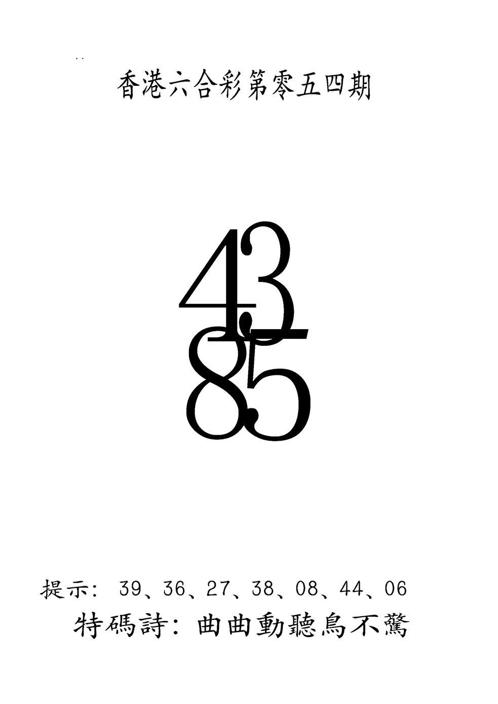 054期澳门三合王B(黑白)