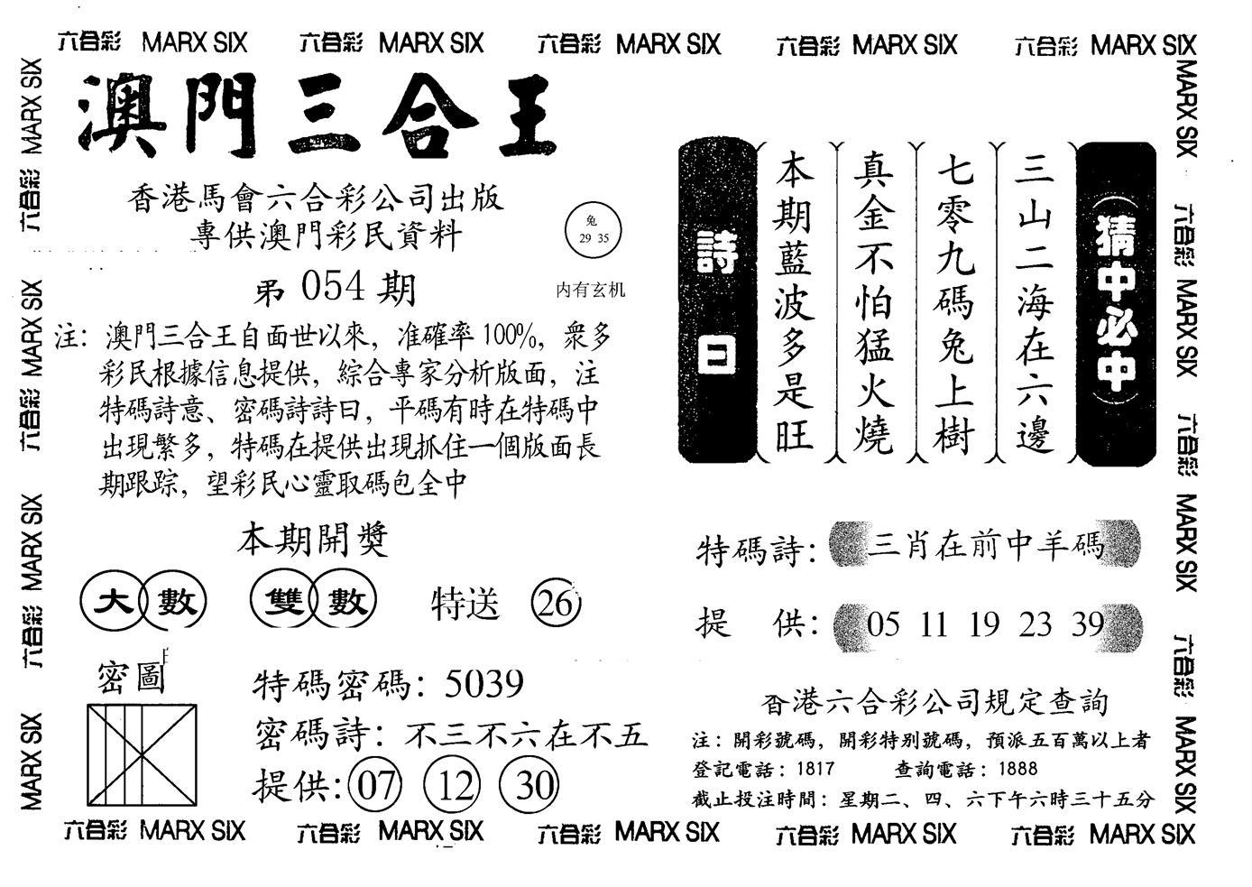 054期另澳门三合王A(黑白)