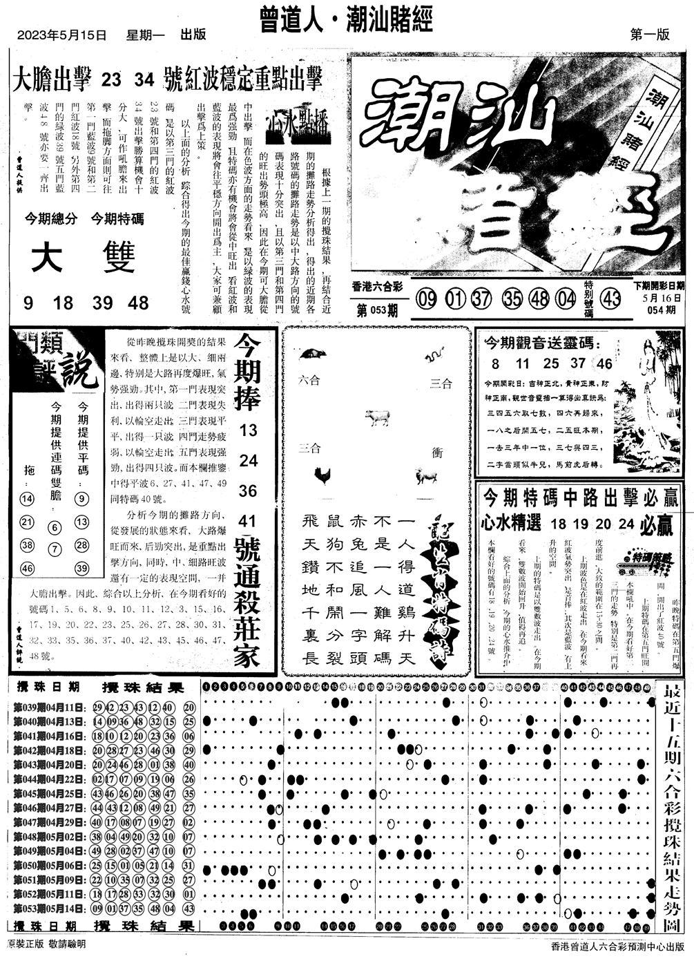 054期另版潮汕赌经A(黑白)