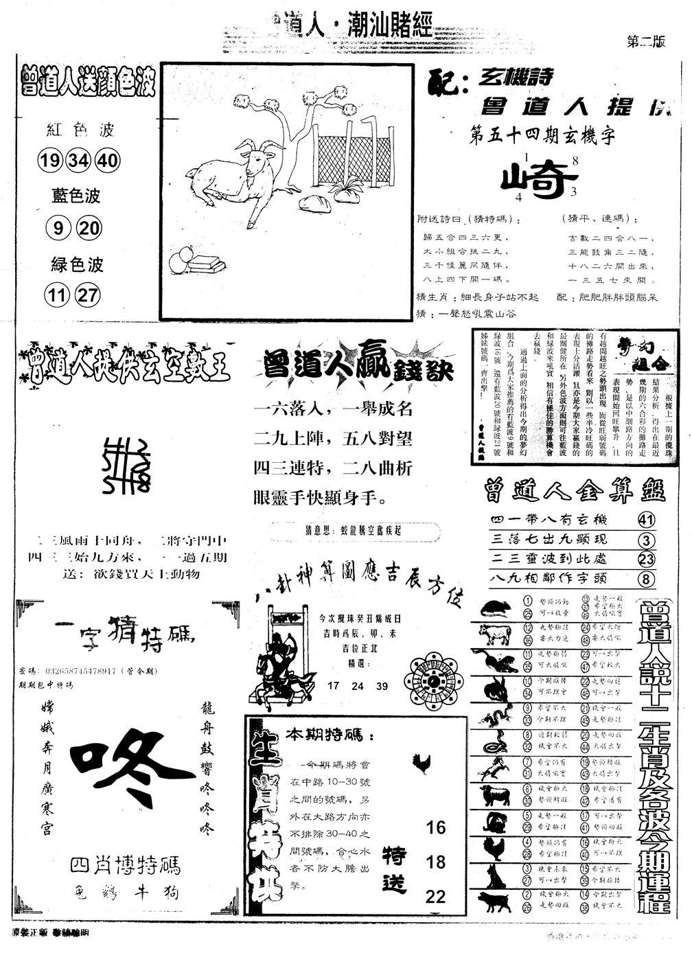 054期另版潮汕赌经B(黑白)