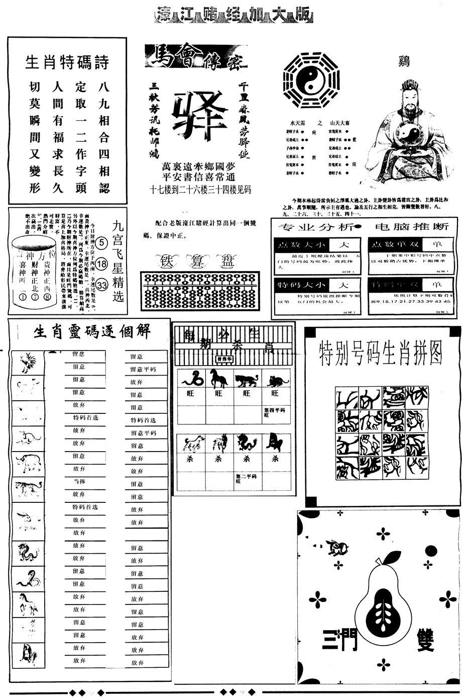 054期另版大濠江B(黑白)