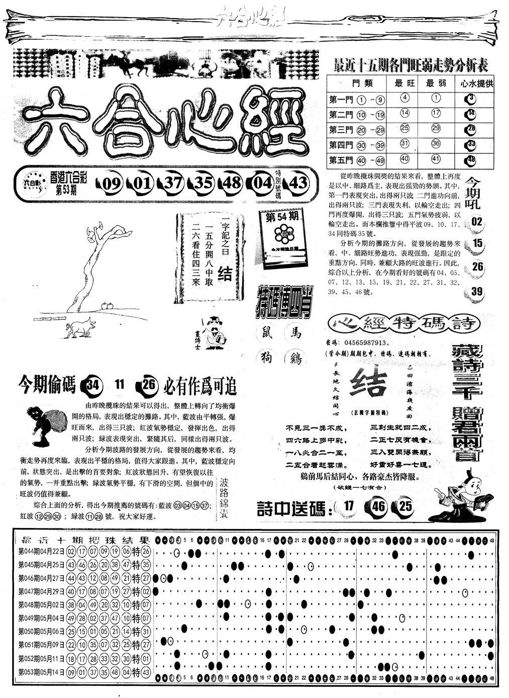 054期另版六合心经A(黑白)