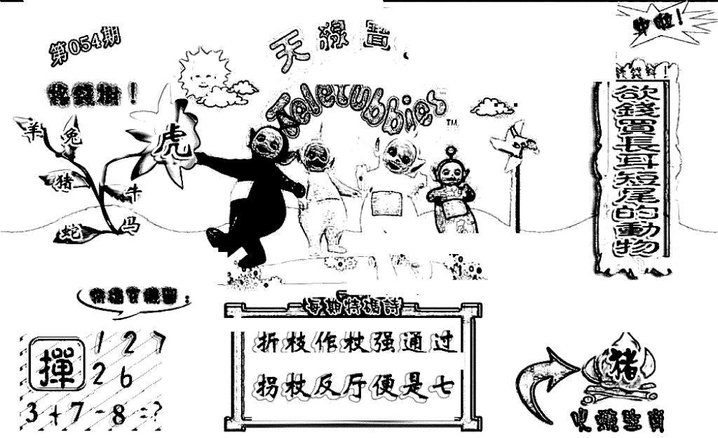 054期天线宝宝(早图)(黑白)