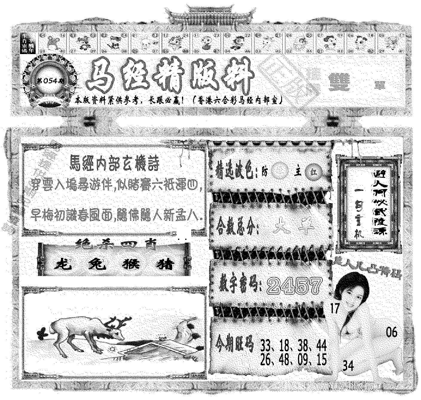 054期马经精版料(黑白)