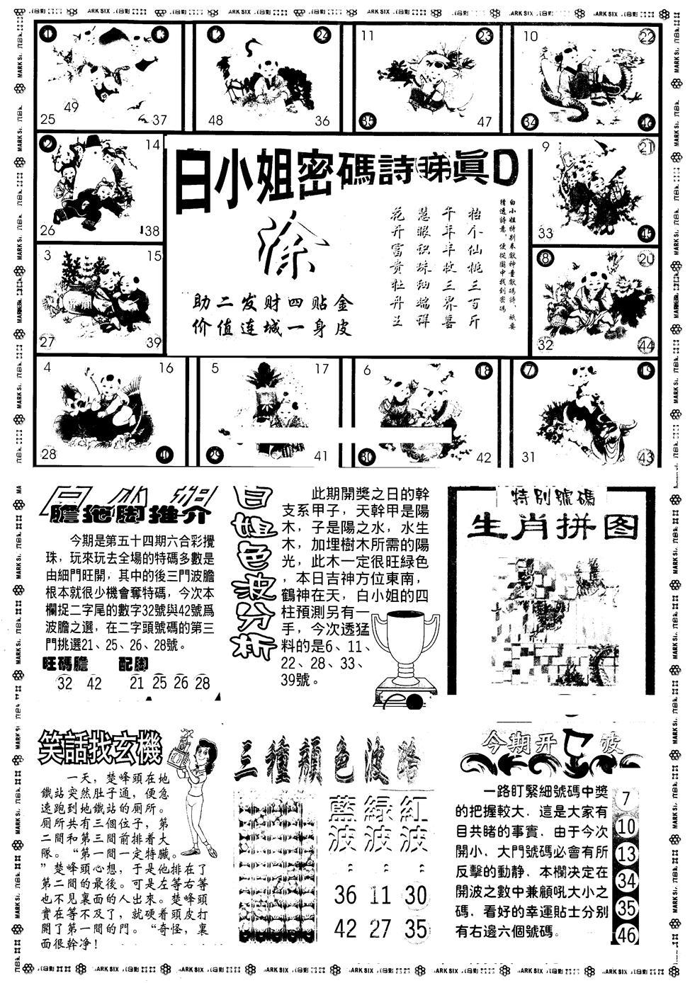 054期另版白小姐祺袍B(黑白)