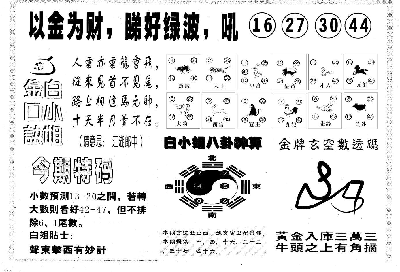 054期另版白姐内幕B(黑白)