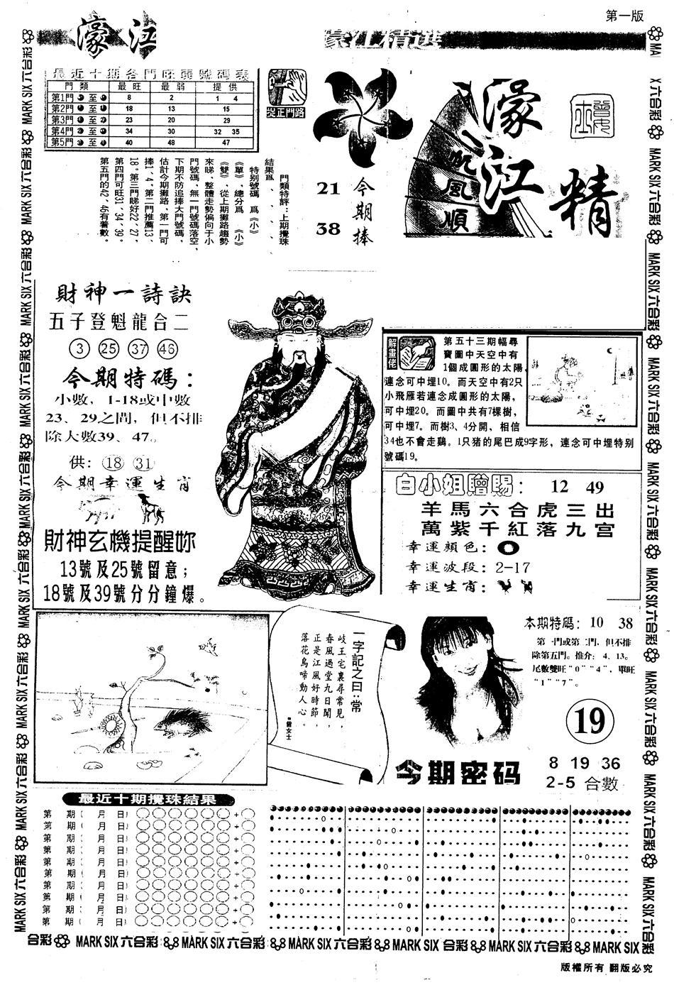 054期另版濠江精选A(黑白)