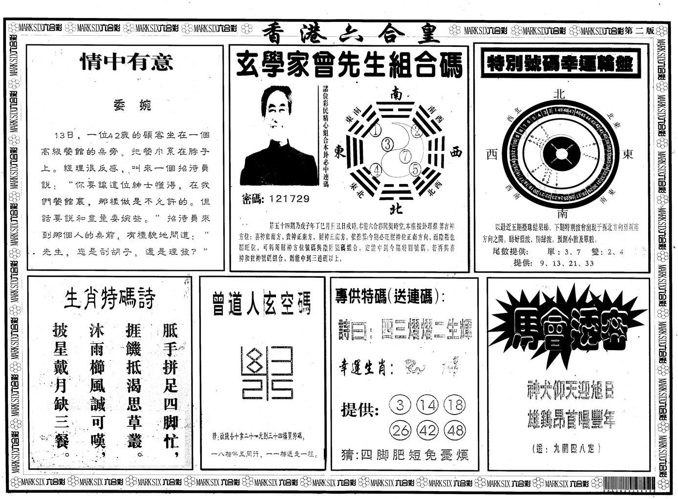 054期另版香港六合皇B(黑白)