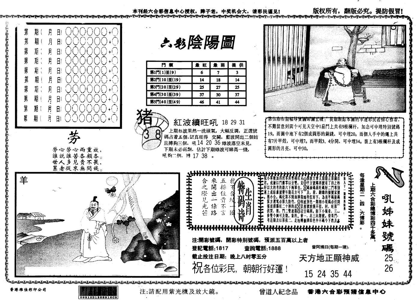 054期另版六彩阴阳(黑白)