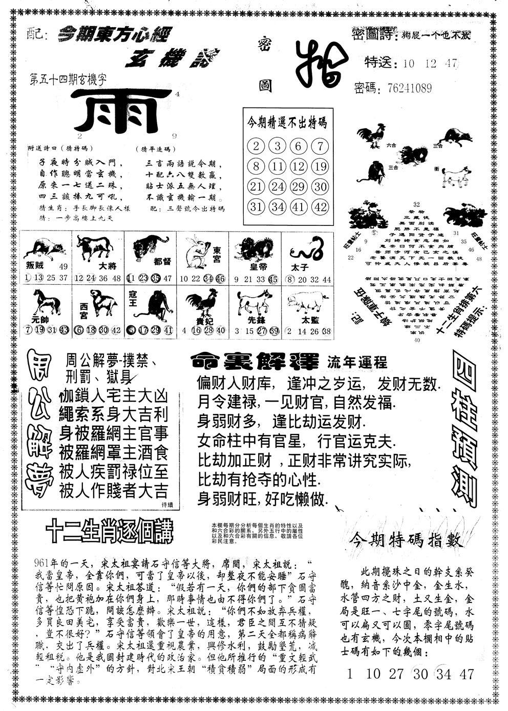054期另版东方心经B(黑白)