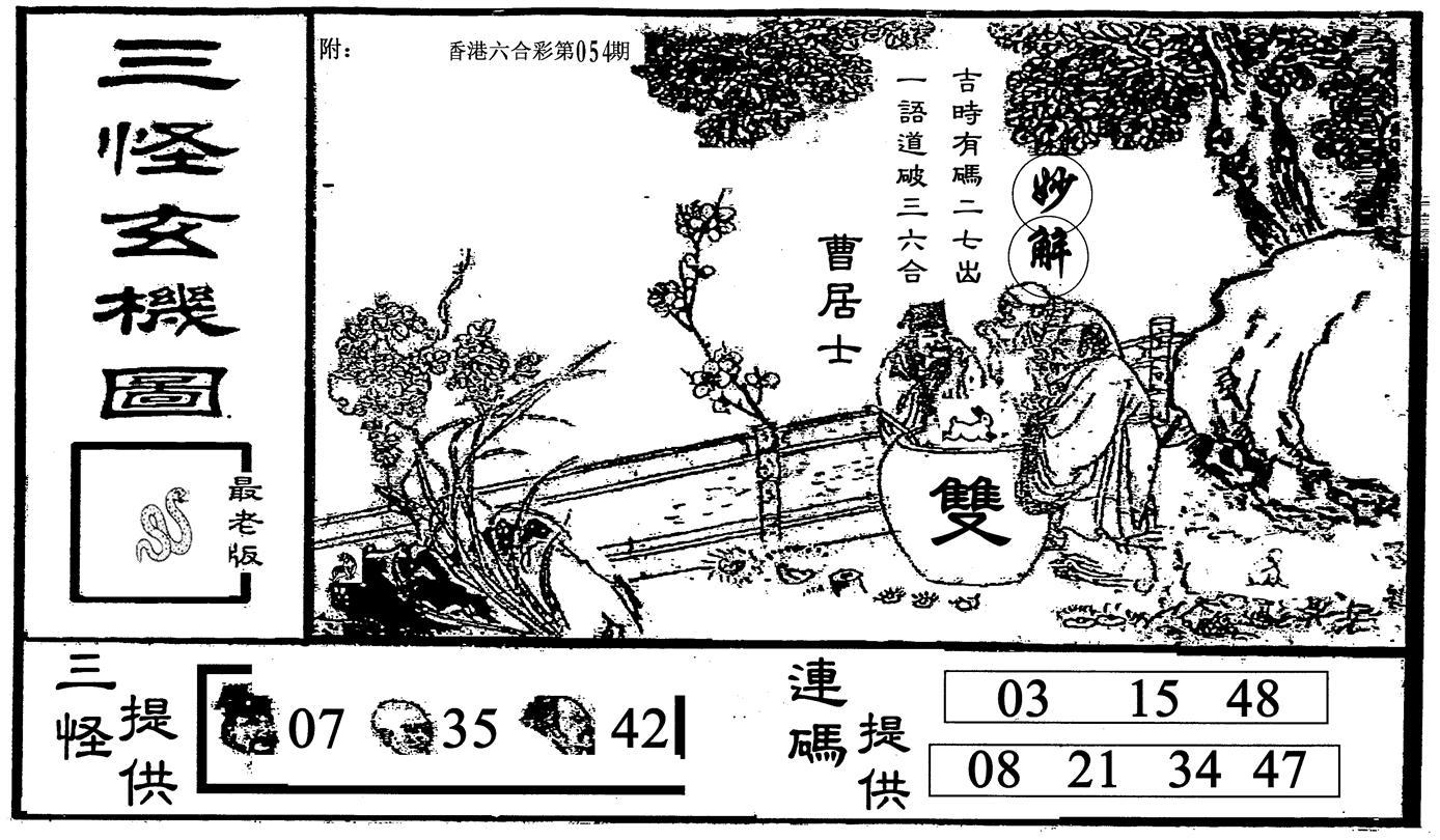 054期老三怪B(黑白)