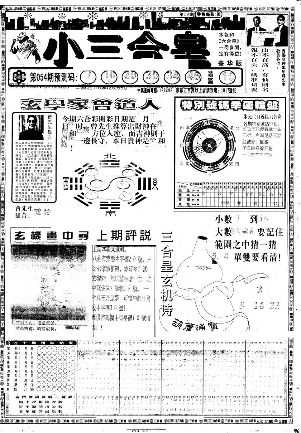 054期另版中版三合皇A(黑白)