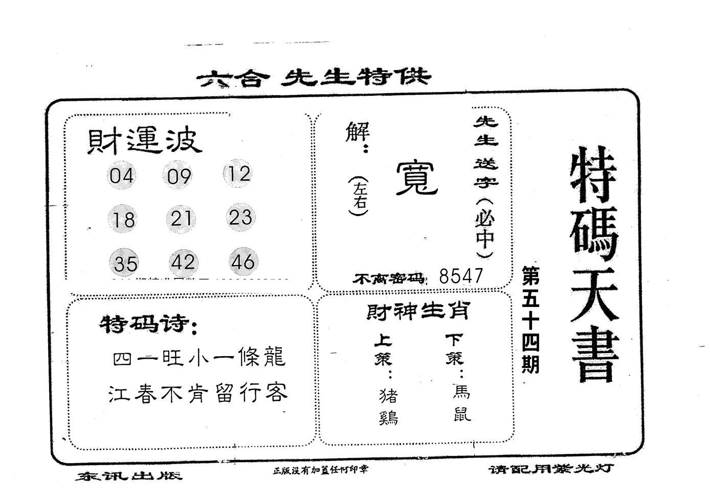 054期老版特码天书(黑白)