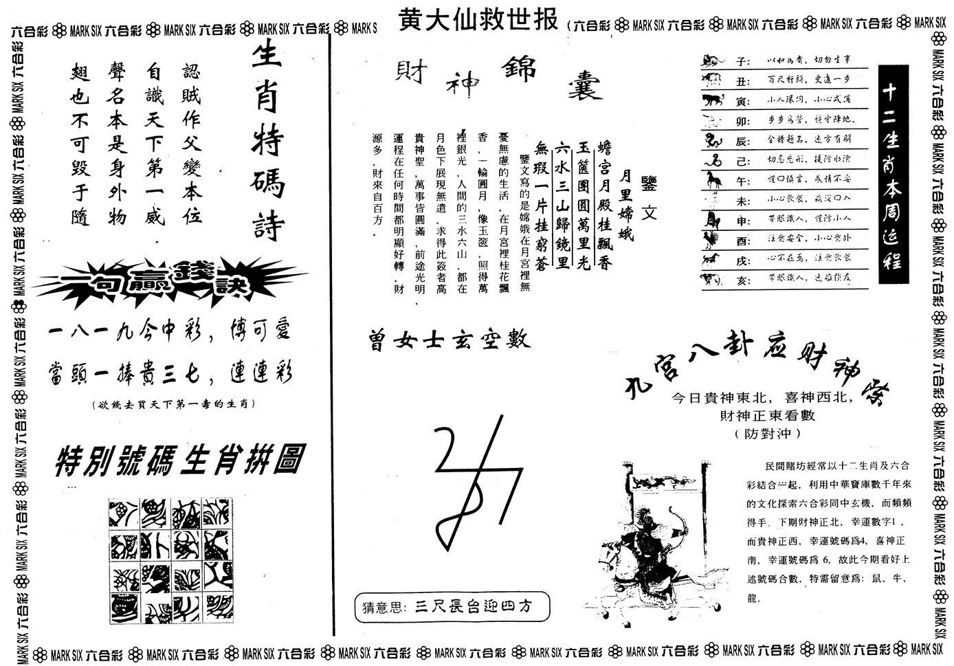 054期另版黄大仙救世B(黑白)