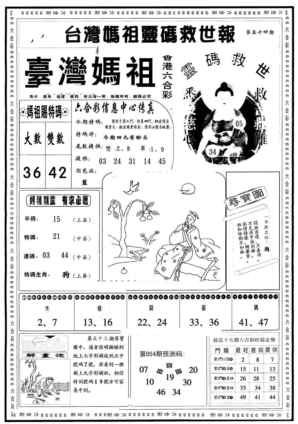 054期另版台湾妈祖灵码A(黑白)