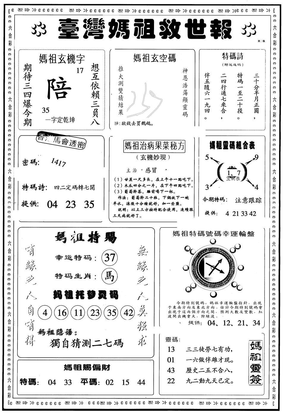 054期另版台湾妈祖灵码B(黑白)