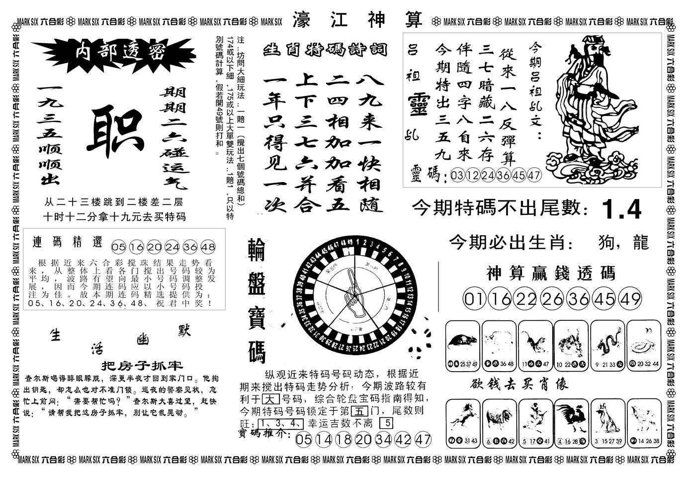 054期另版濠江神算B(黑白)
