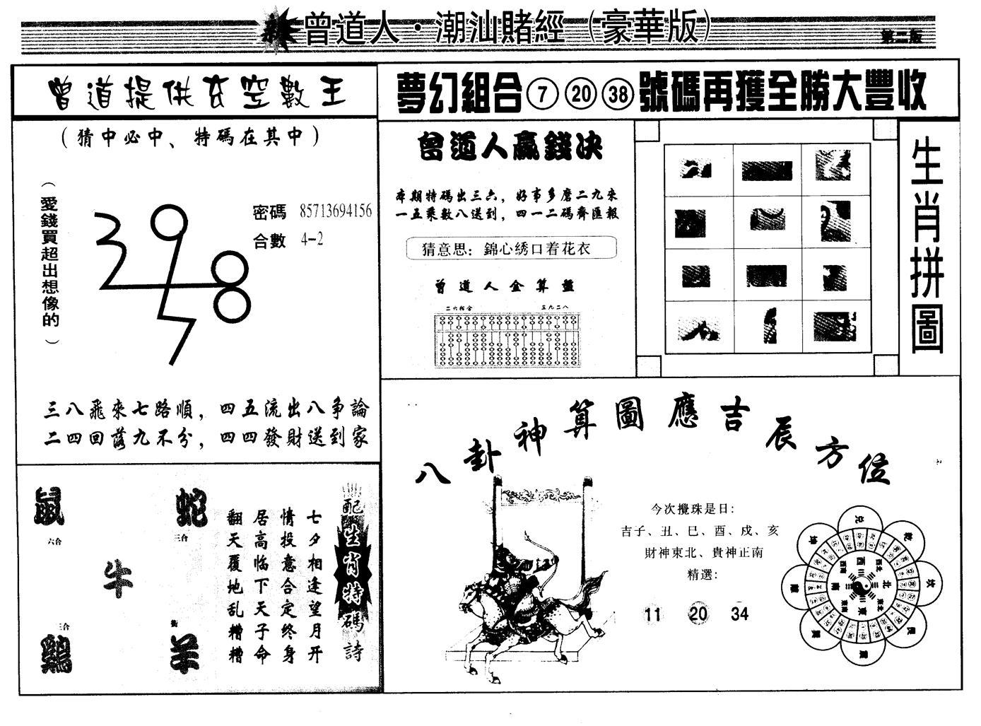054期另潮汕赌经濠华版B(黑白)