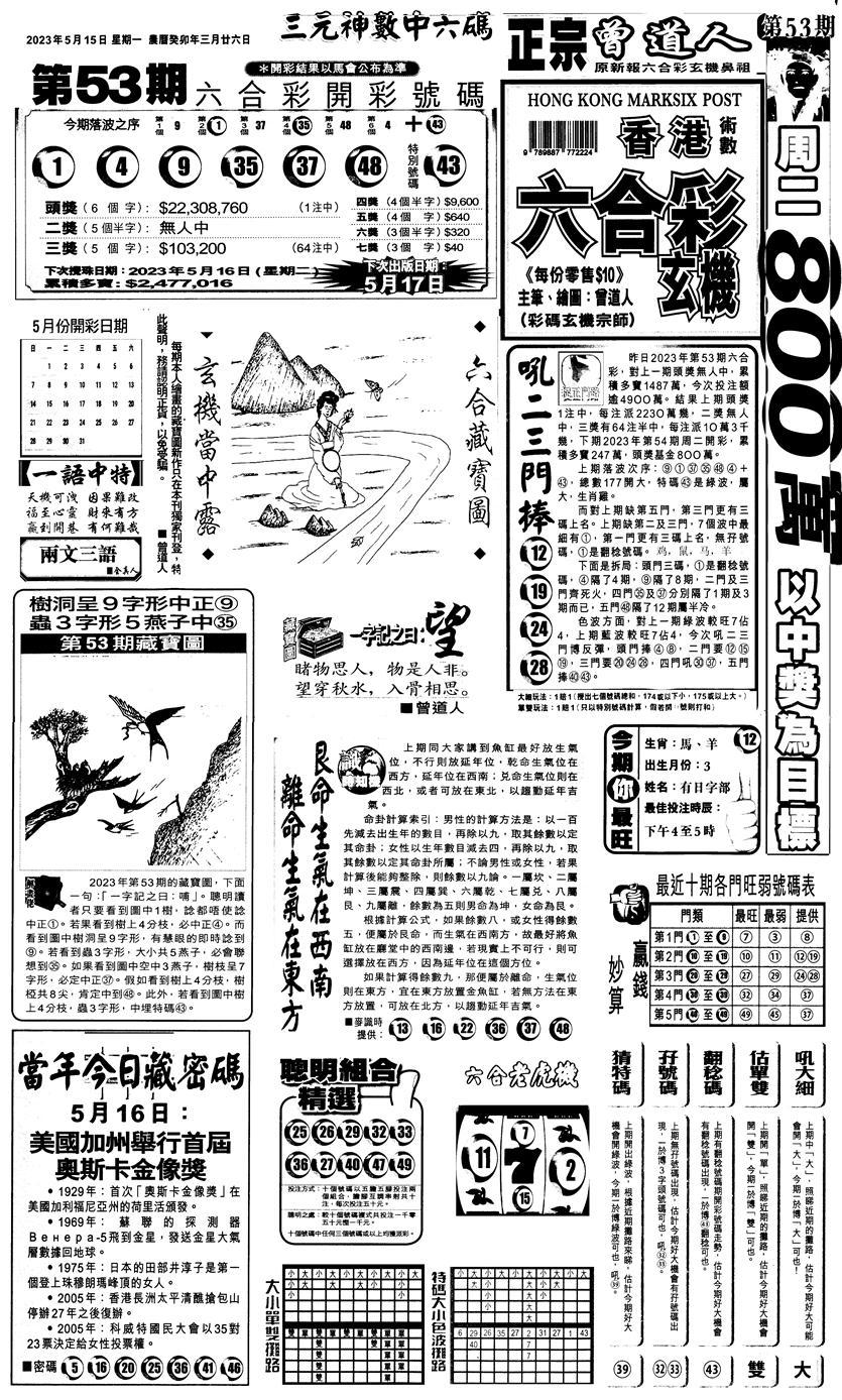 054期新报跑狗1(黑白)