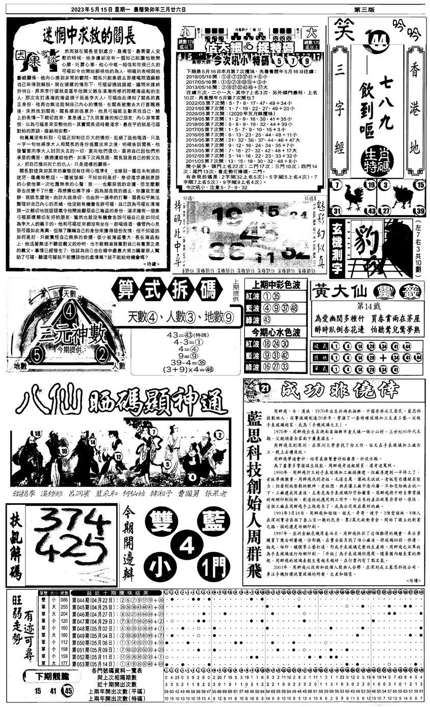 054期新报跑狗3(黑白)