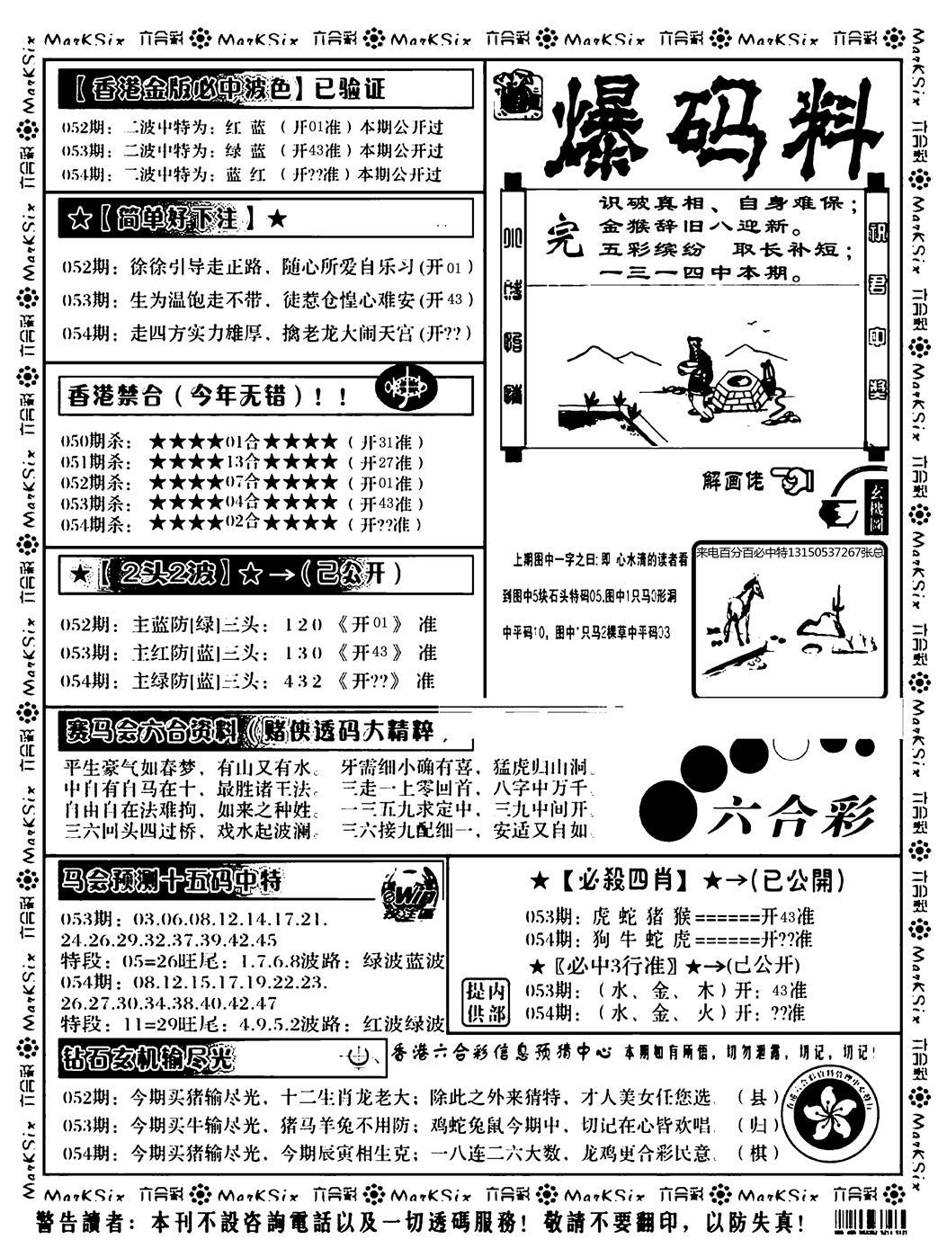 054期爆码料B(黑白)
