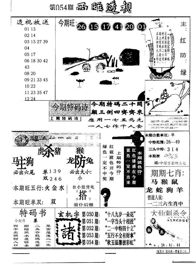 054期广东西陲透视(新报)(黑白)