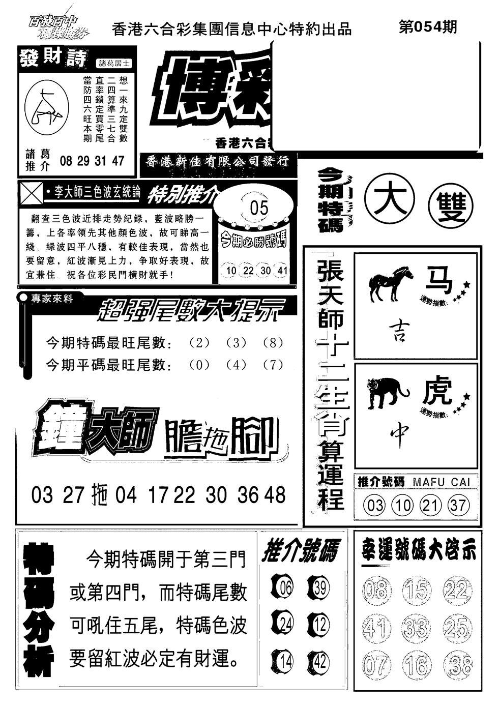 054期博彩快报(黑白)