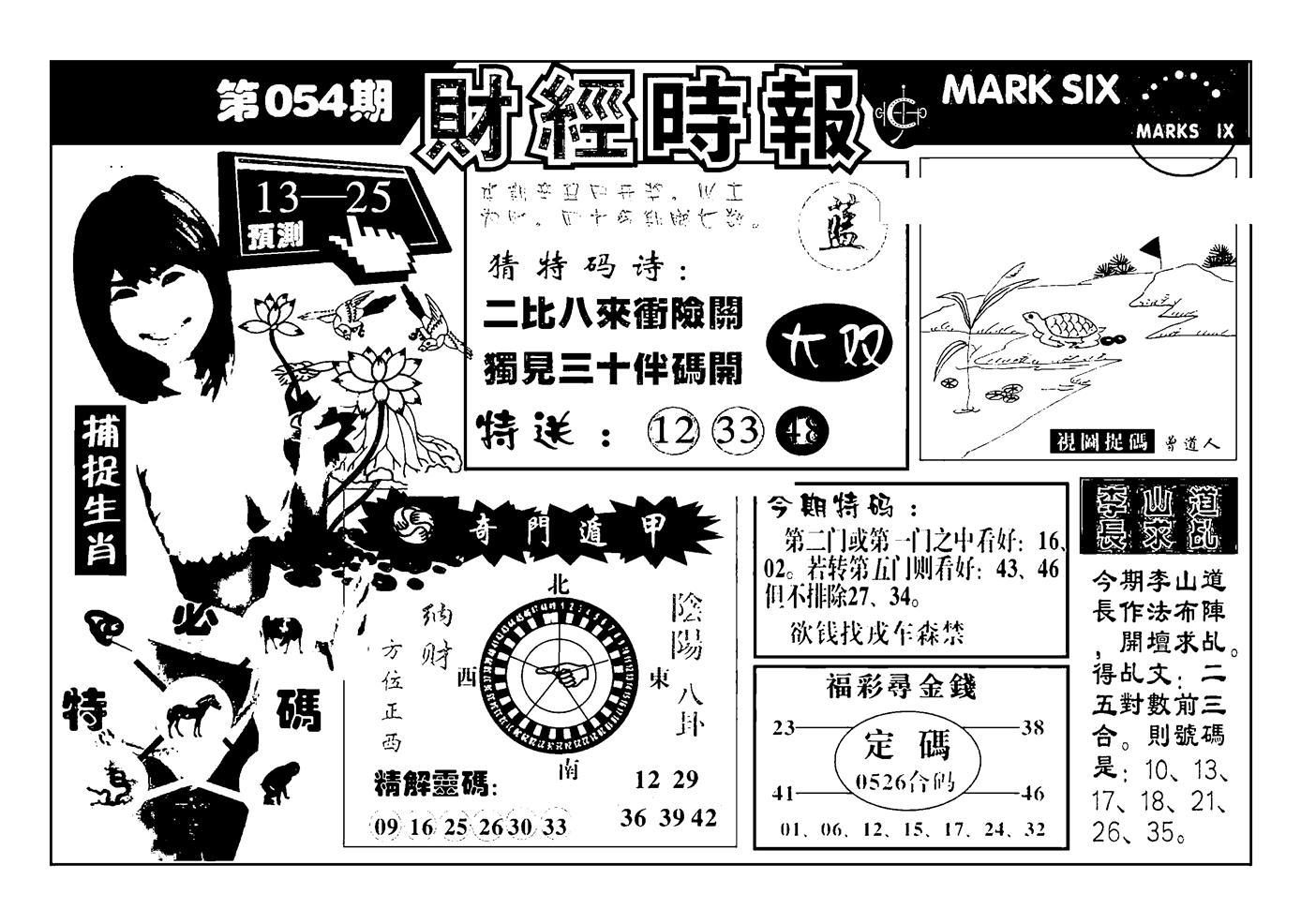 054期南方心经(黑白)