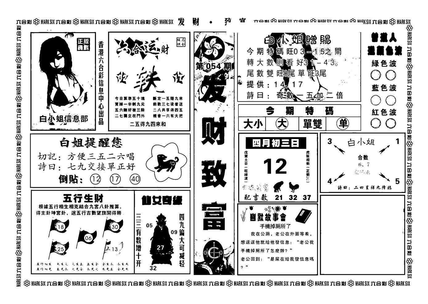 054期神招奇码(黑白)