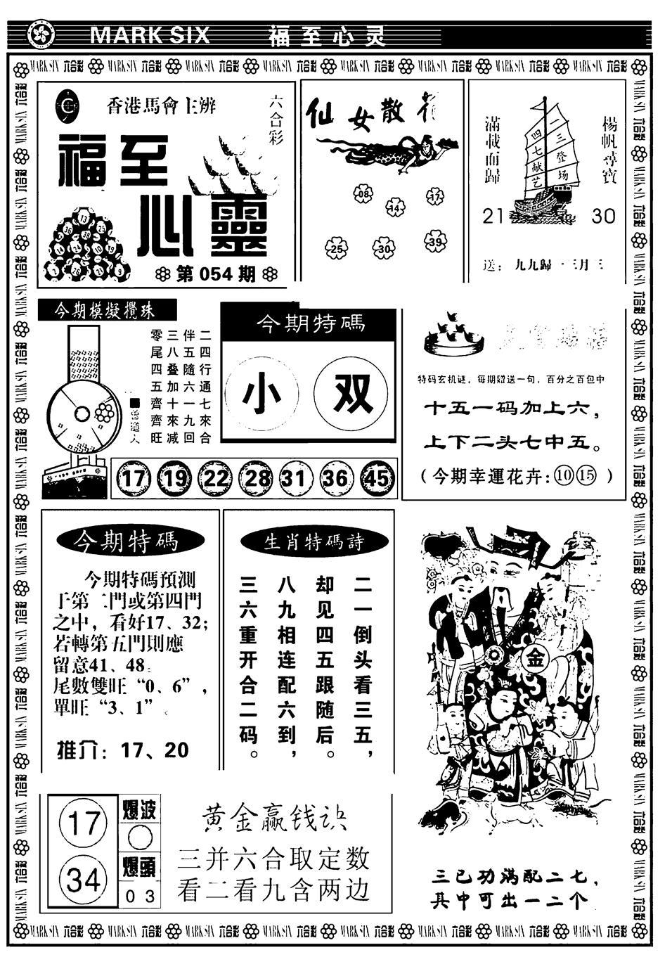 054期天津报(黑白)