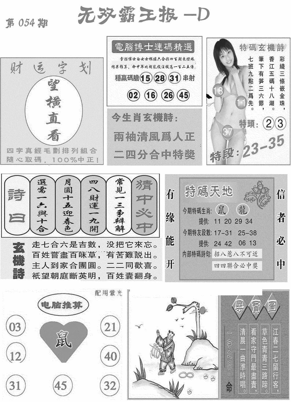 054期无双霸王报D(黑白)