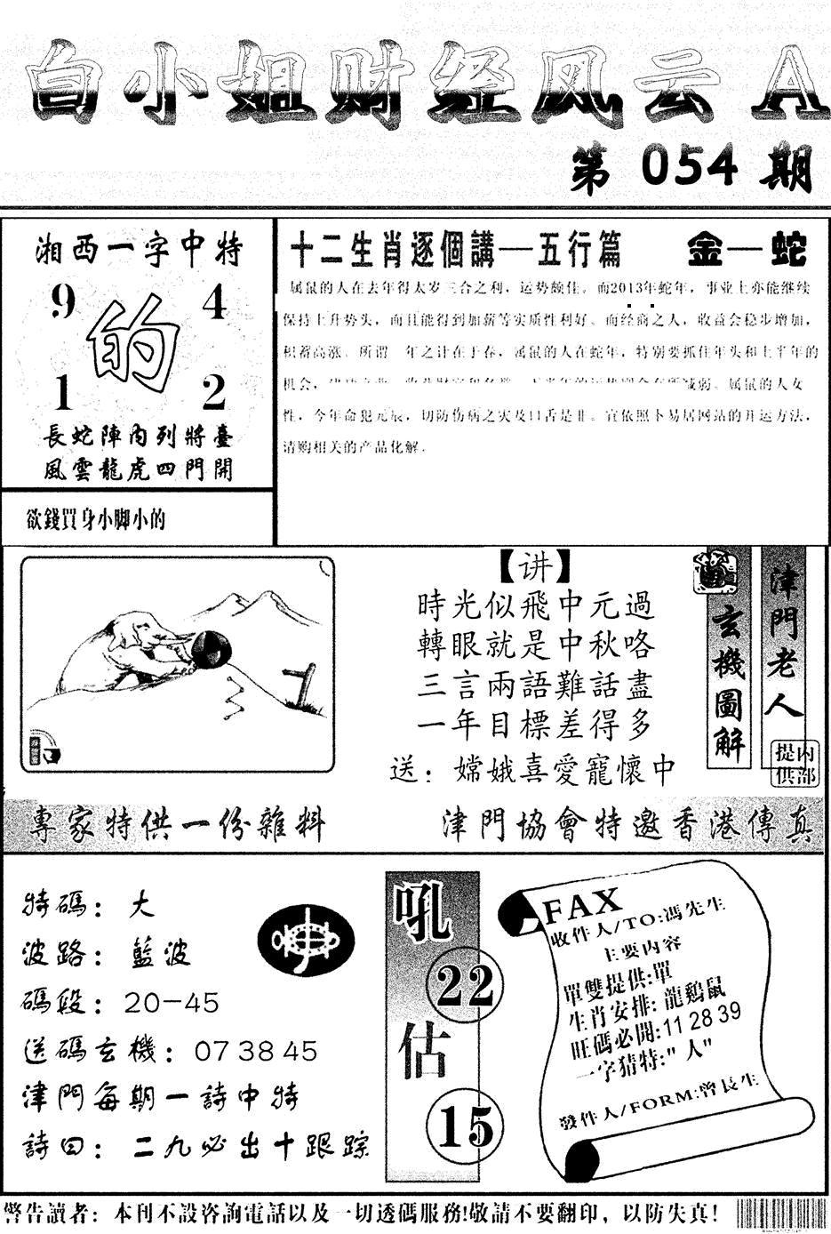 054期白小姐财经风云A(黑白)