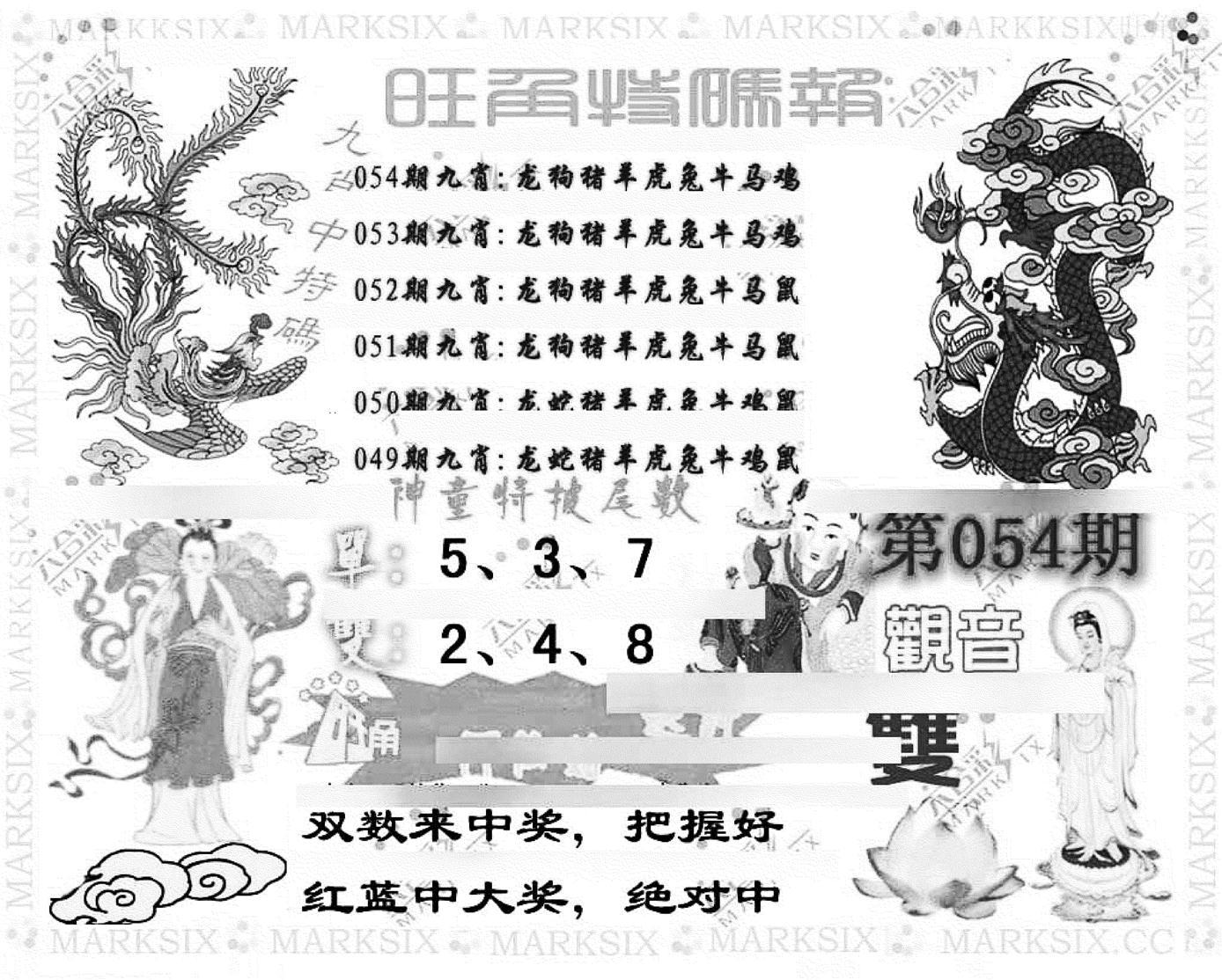 054期旺角特码报(彩)(黑白)