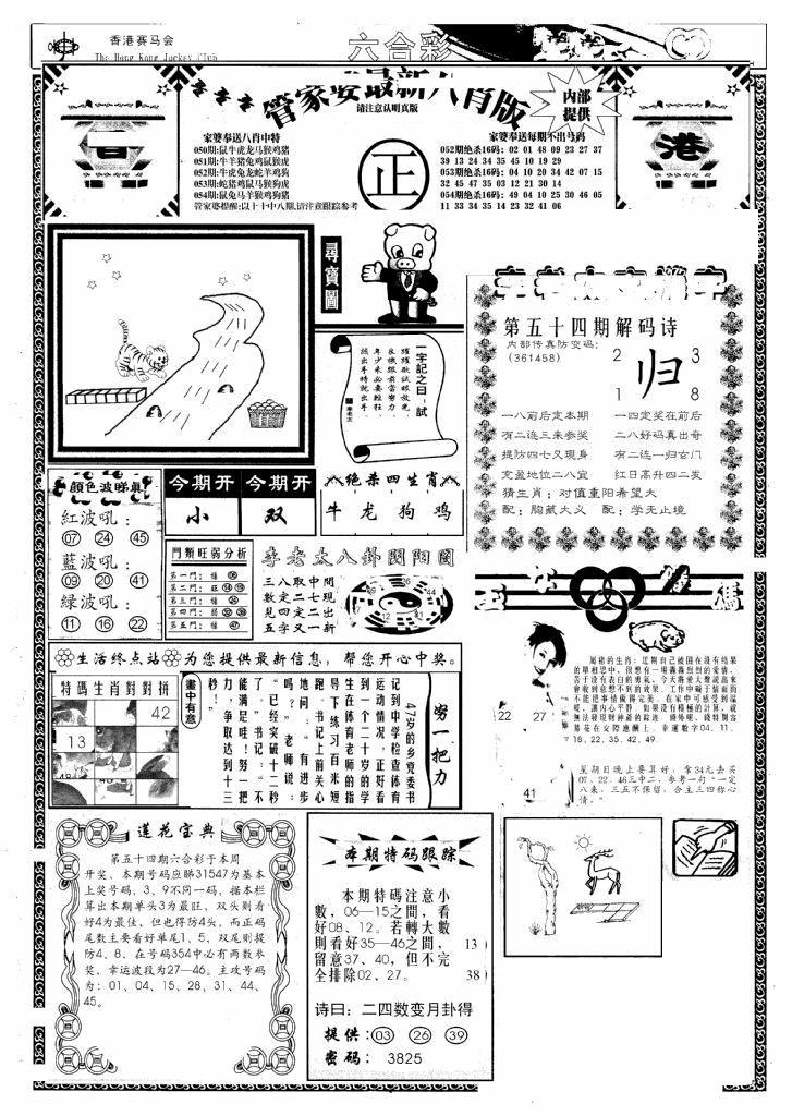 054期管家婆八肖版(新)(黑白)