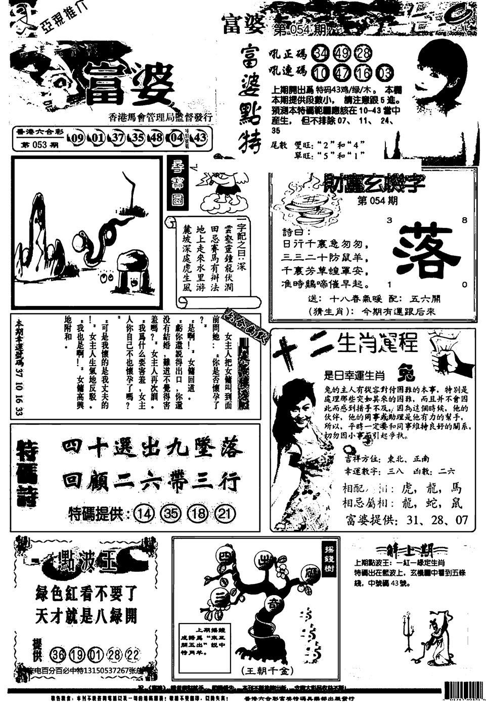 054期新版富婆(黑白)