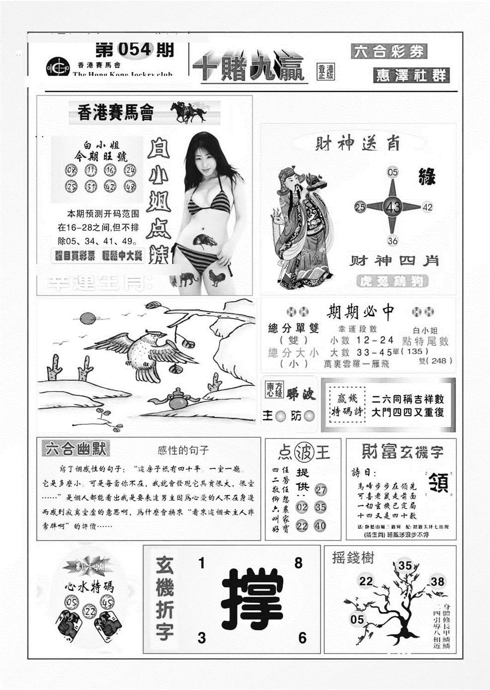 054期十赌九羸(黑白)