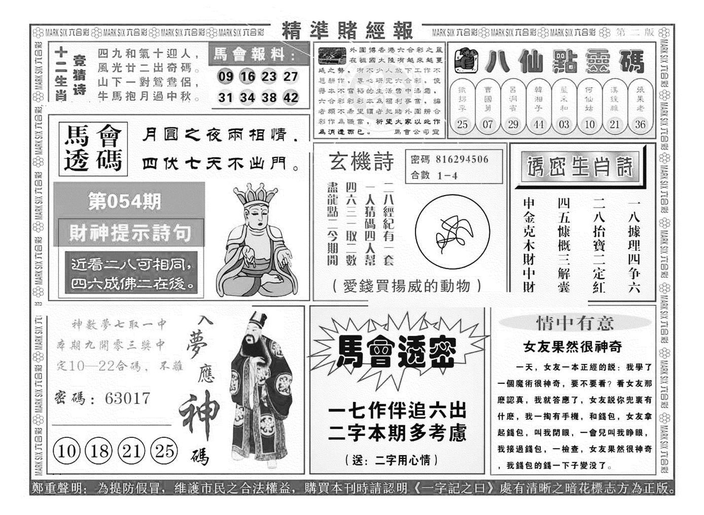 054期精准赌经报B(黑白)