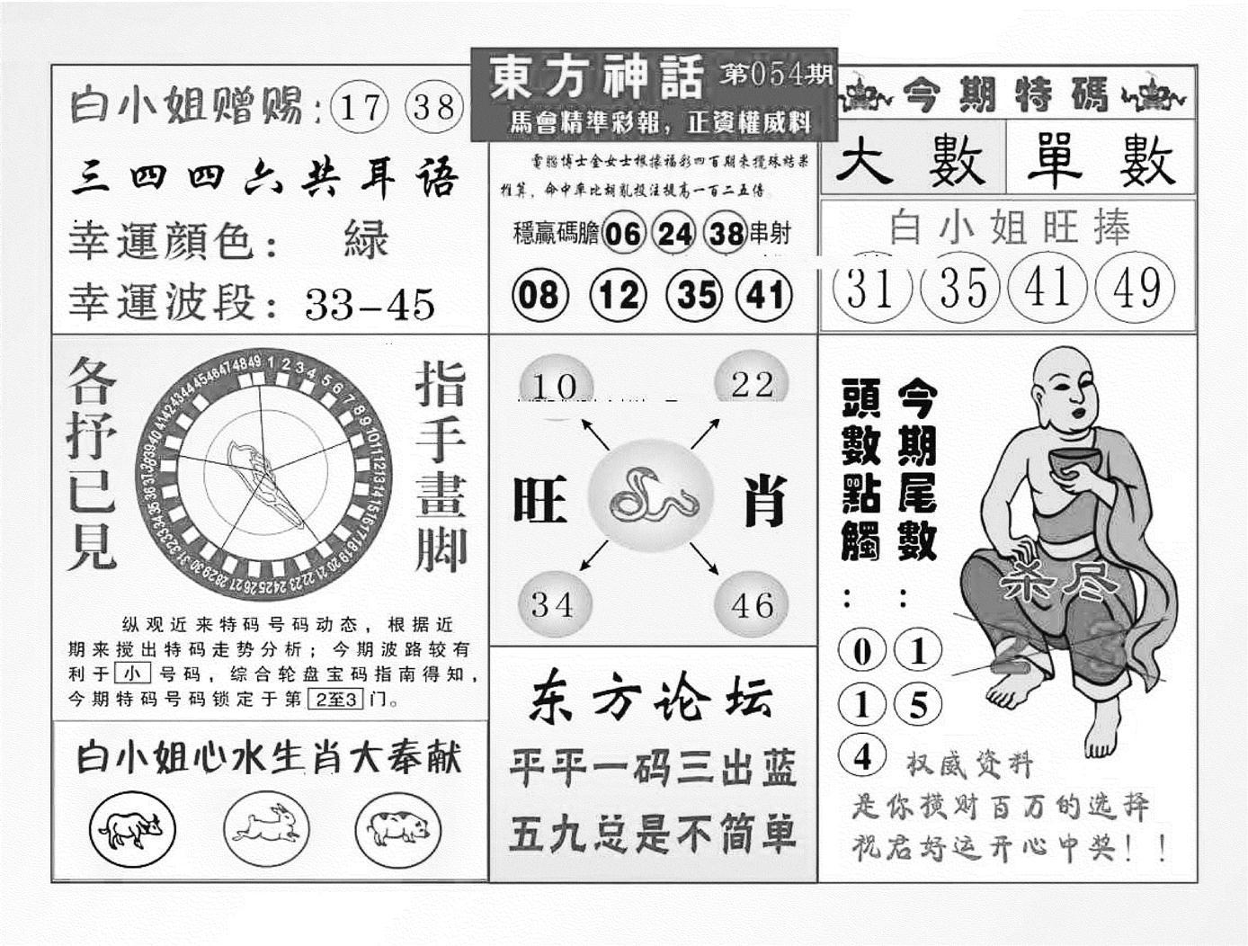 054期东方神话(黑白)