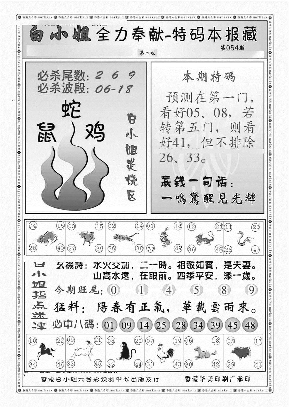 054期白小姐救世民B(黑白)