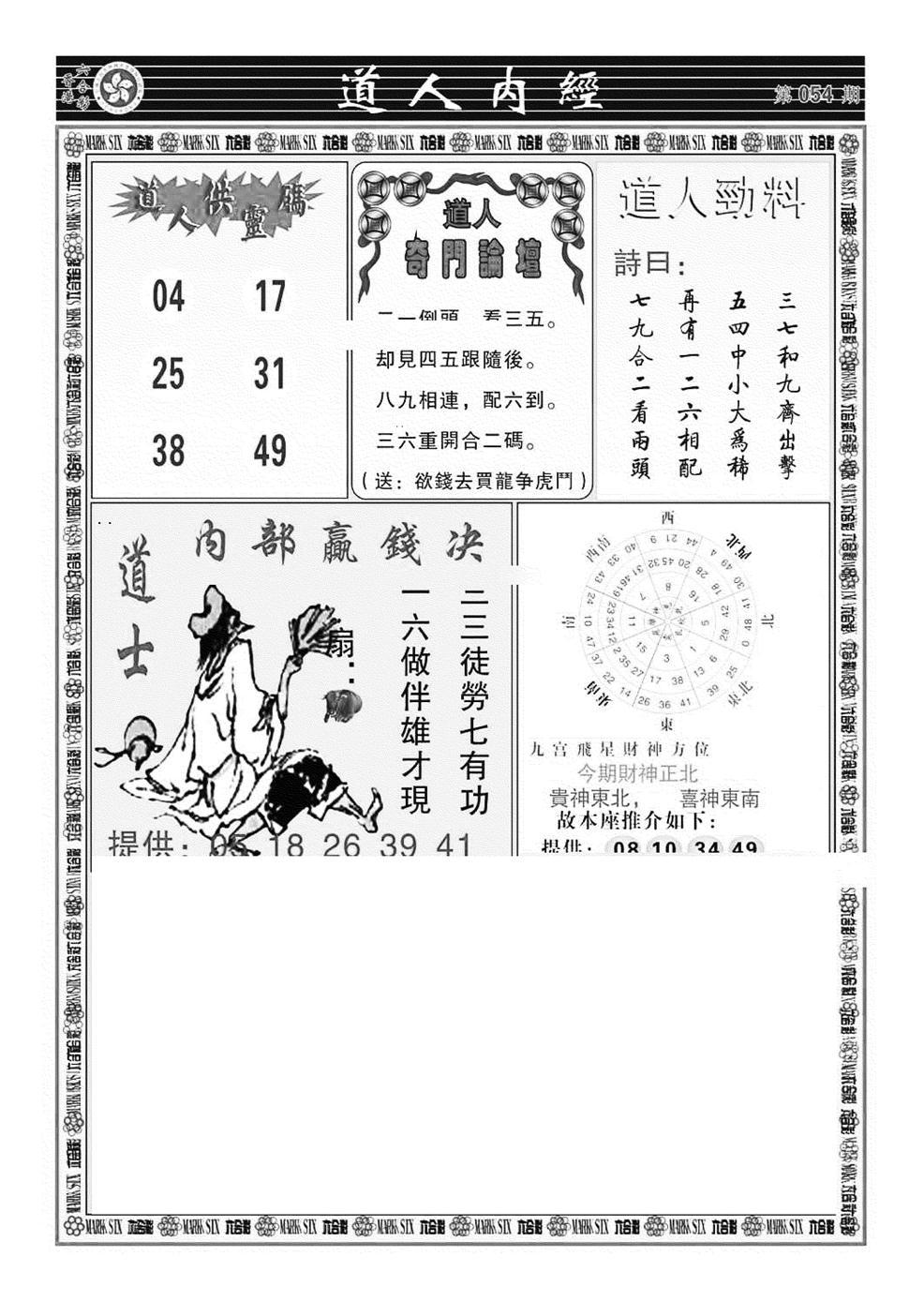 054期道人内经(黑白)