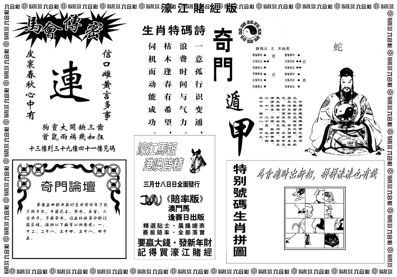 055期老濠江堵经B(黑白)