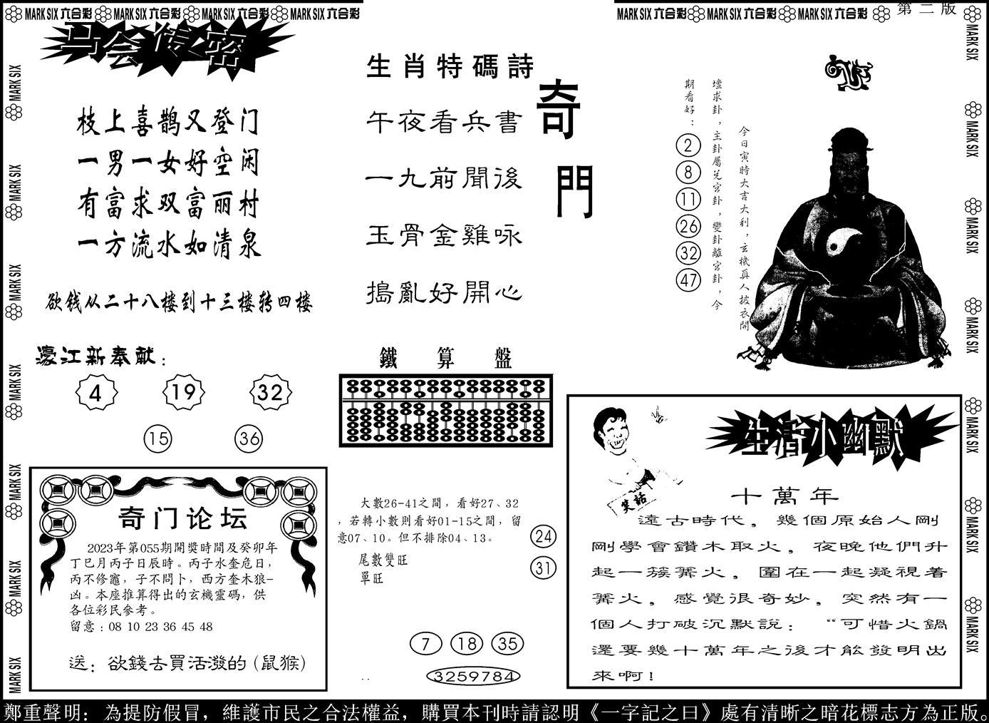 055期新濠江堵经B(黑白)