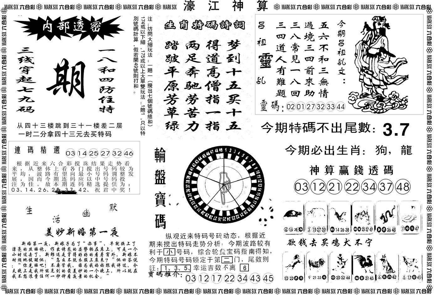 055期濠江神算B(黑白)