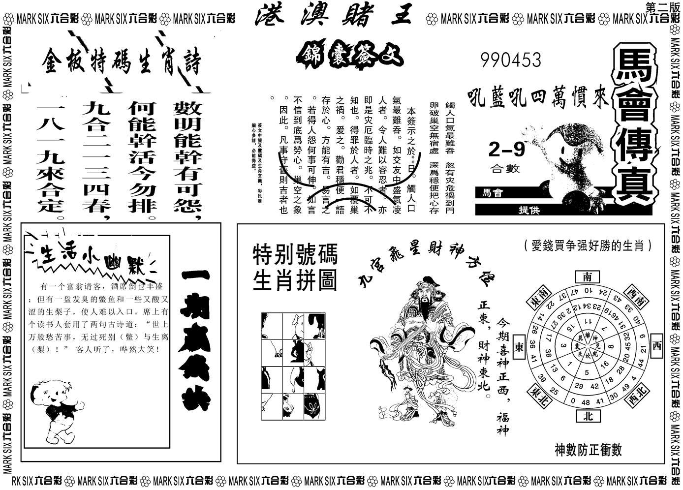 055期港澳堵王B(黑白)