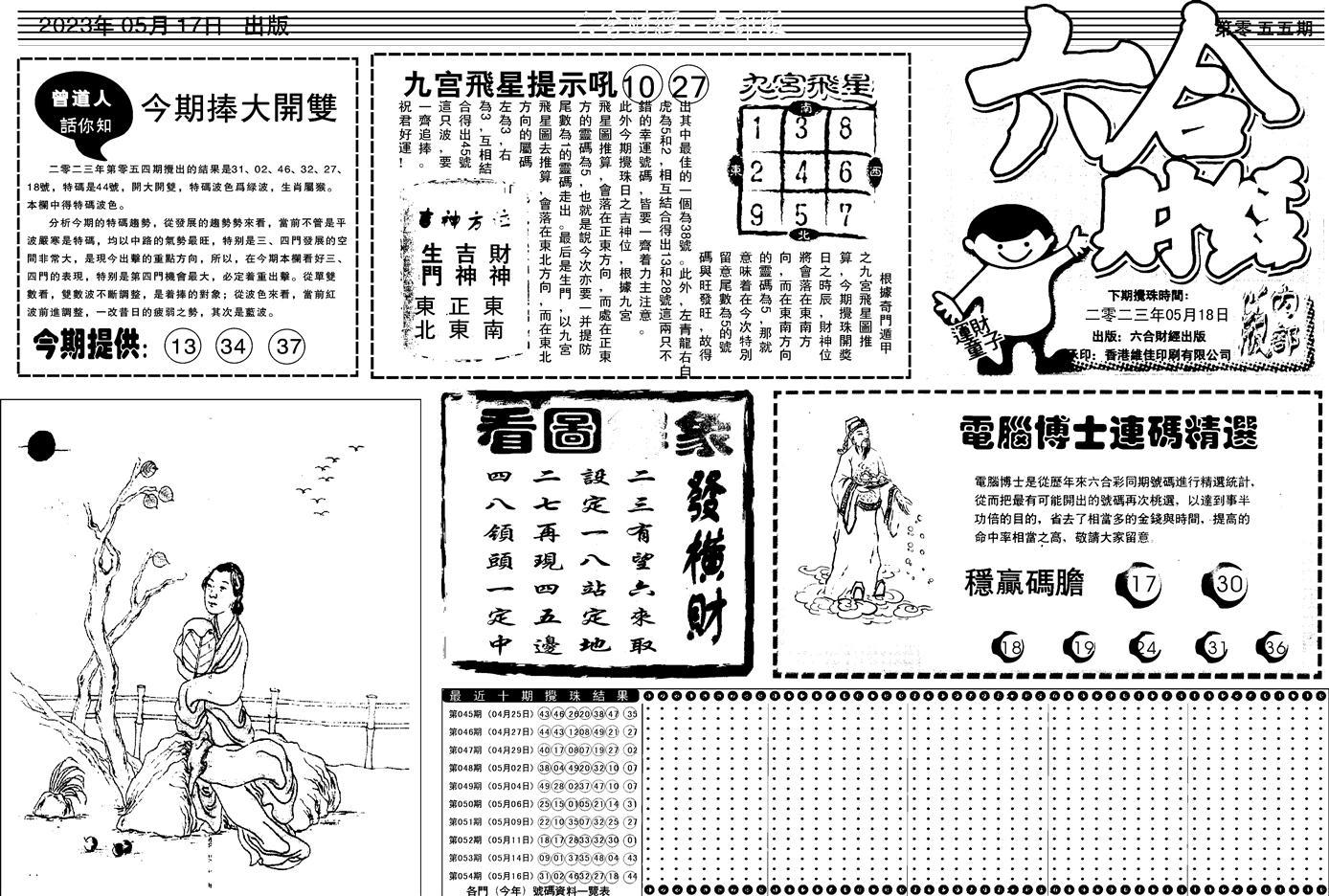 055期中财经A(黑白)